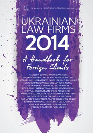 "LF ""Jurline"" is included in ""Ukrainian Law Firms. A Handbook for Foreign Clients 2014"""