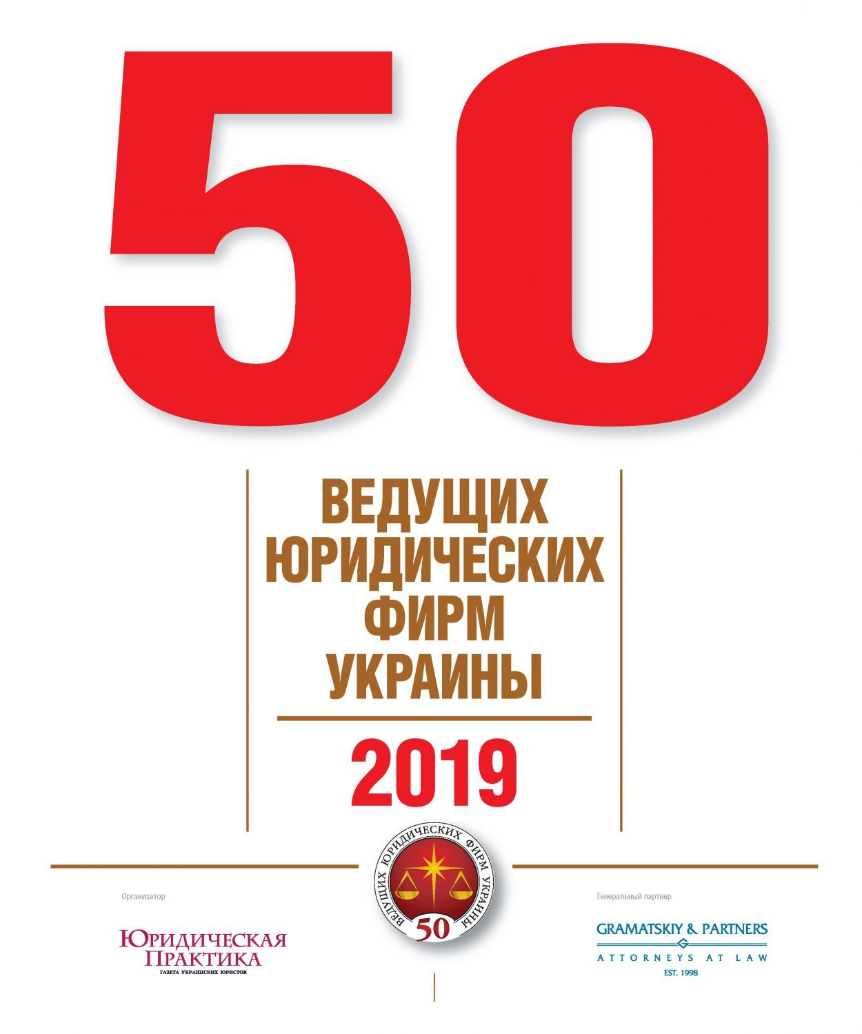 Jurline is counted among the TOP-50 leading law firms in Ukraine