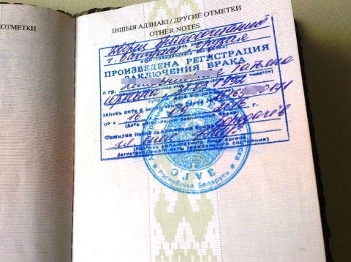Паспорт с отметкой о семейном положении. Фото