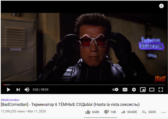 [BadComedian] - Terminator 6 DARK FATE (Hasta la vista sexists)